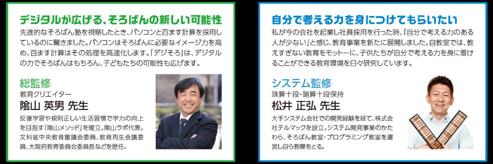 陰山先生と松井先生