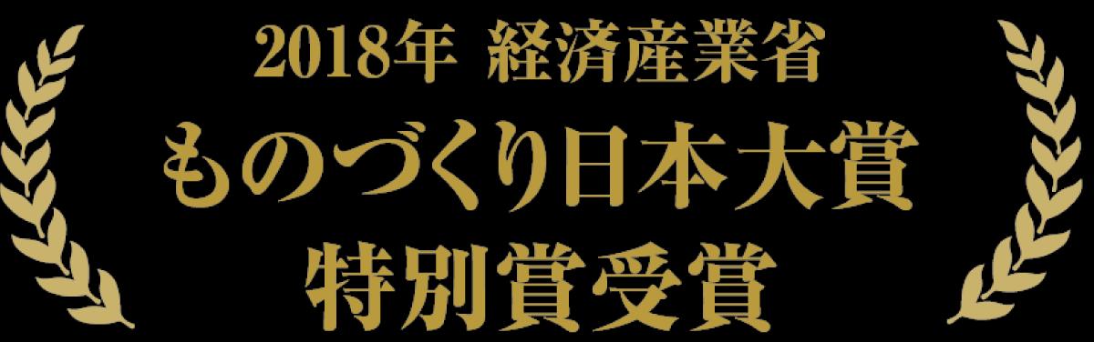 エジソンアカデミー アーテックものづくり日本大賞特別賞受賞