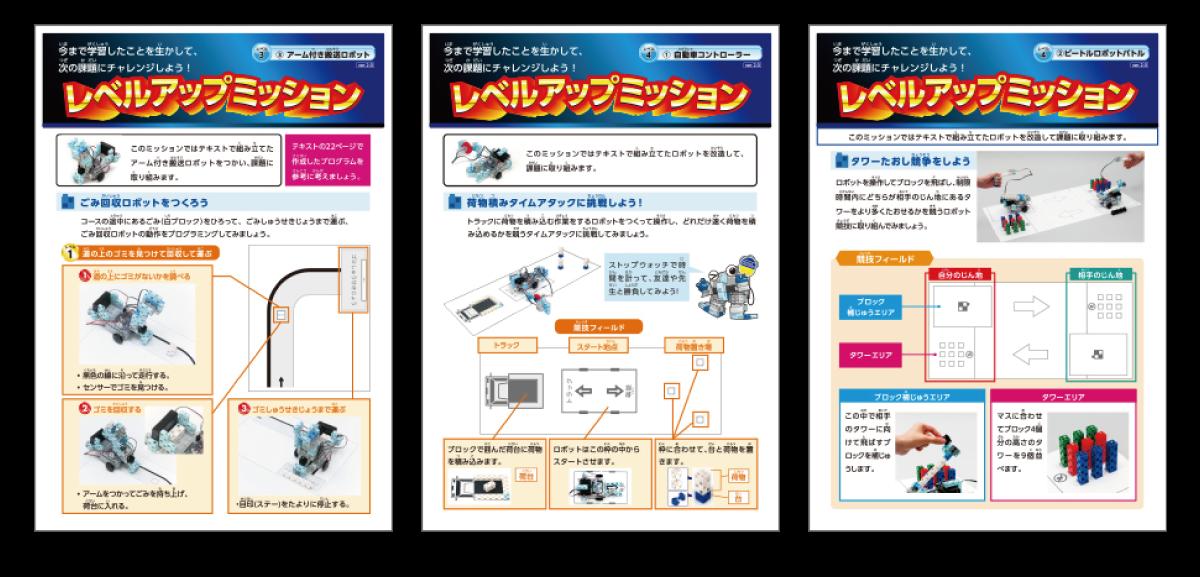 エジソンアカデミー ロボットプログラミング教室7