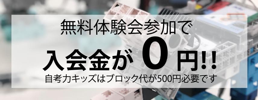 無料体験会参加で入会金が0円!!