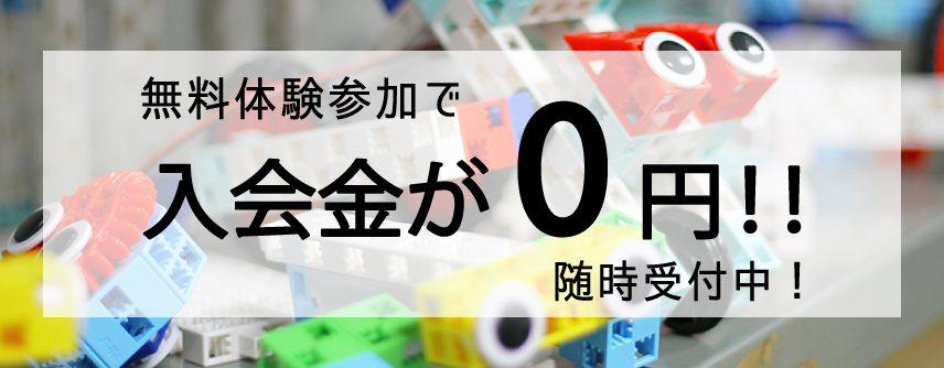 無料体験に参加されると入会金が0円です